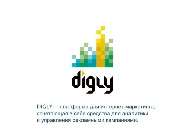 DIGLY—платформа для интернет-маркетинга,сочетающая в себе средства для аналитикии управления рекламными кампаниями.