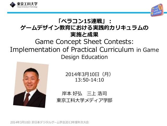 「ペラコン15連戦」: ゲームデザイン教育における実践的カリキュラムの 実施と成果 Game Concept Sheet Contests: Implementation of Practical Curriculum in Game Desi...