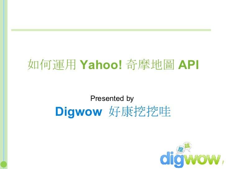 如何運用 Yahoo! 奇摩地圖 API Presented by  Digwow  好康挖挖哇