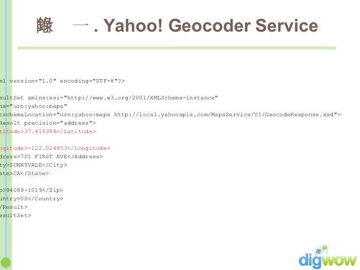 附錄一 . Yahoo! Geocoder Service <?xmlversion=&quot;1.0&quot;encoding=&quot;UTF-8&quot;?>  <ResultSetxmlns:xsi=&quot;h...