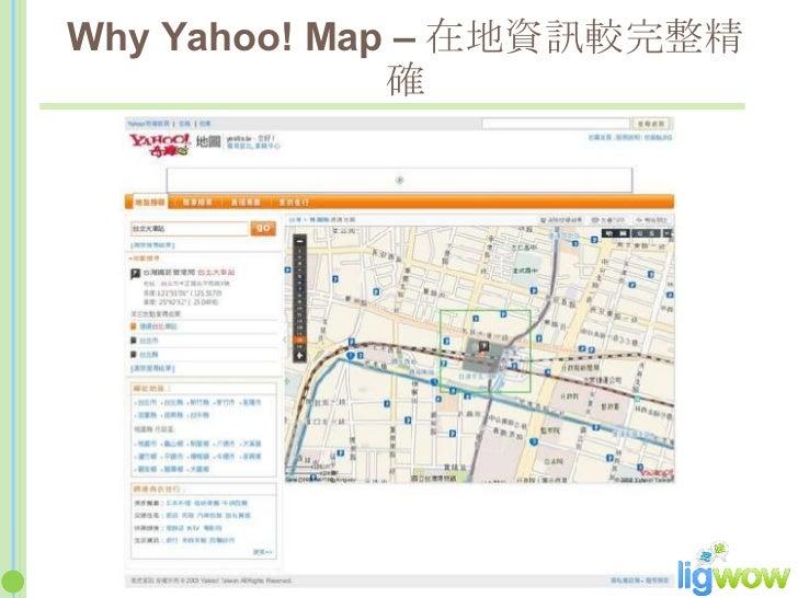 Why Yahoo! Map – 在地資訊較完整精確
