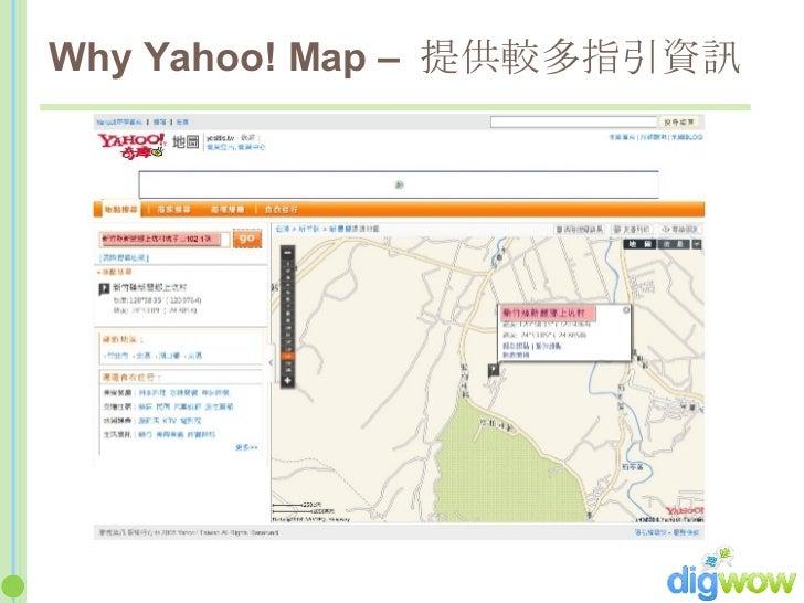 Why Yahoo! Map –  提供較多指引資訊