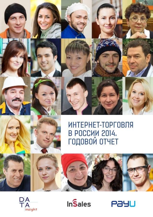 ИНТЕРНЕТ-ТОРГОВЛЯ В РОССИИ 2014. ГОДОВОЙ ОТЧЕТ