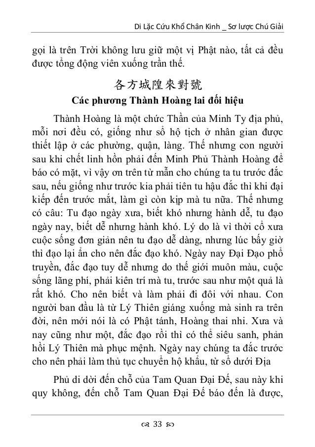 彌勒救苦真經  34  cho nên tại chỗ đắc đạo viết biểu văn trình tấu Tam Quan Đại Đế, gọi là Thiên Bản ghi Danh, Địa Phủ rút tên,...