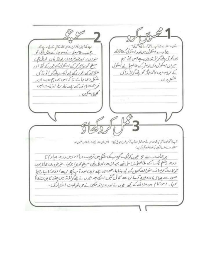 Dil Mehran Junior School Orangi Karachi