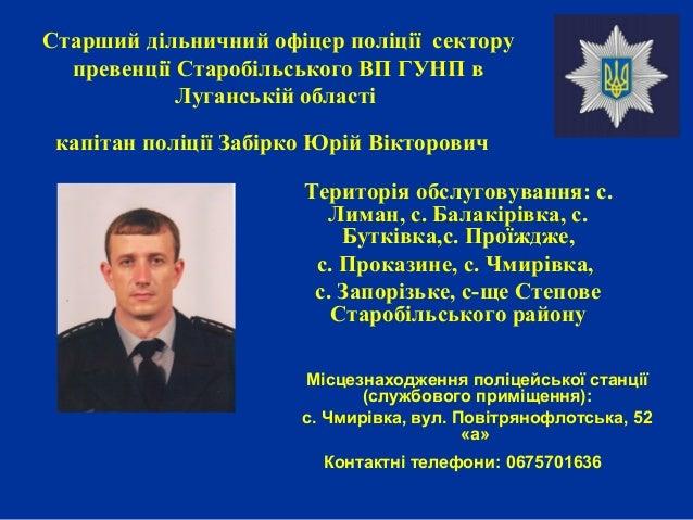 Старший дільничний офіцер поліції сектору превенції Старобільського ВП ГУНП в Луганській області капітан поліції Забірко Ю...