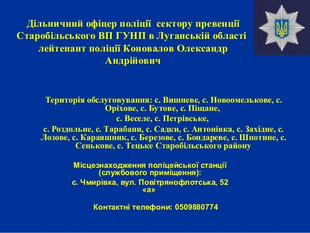 Дільничний офіцер поліції сектору превенції Старобільського ВП ГУНП в Луганській області лейтенант поліції Коновалов Олекс...