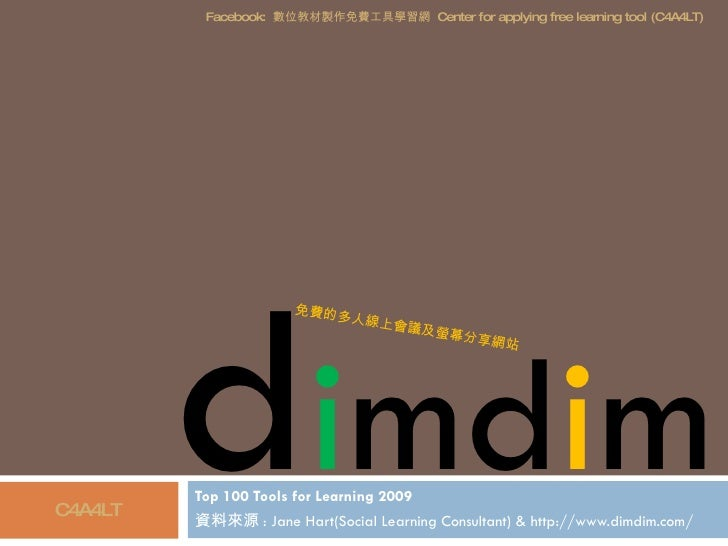 Top 100 Tools for Learning 2009 資料來源 : Jane Hart(Social Learning Consultant) & http://www.dimdim.com/ d i md i m C4A4LT 免費...