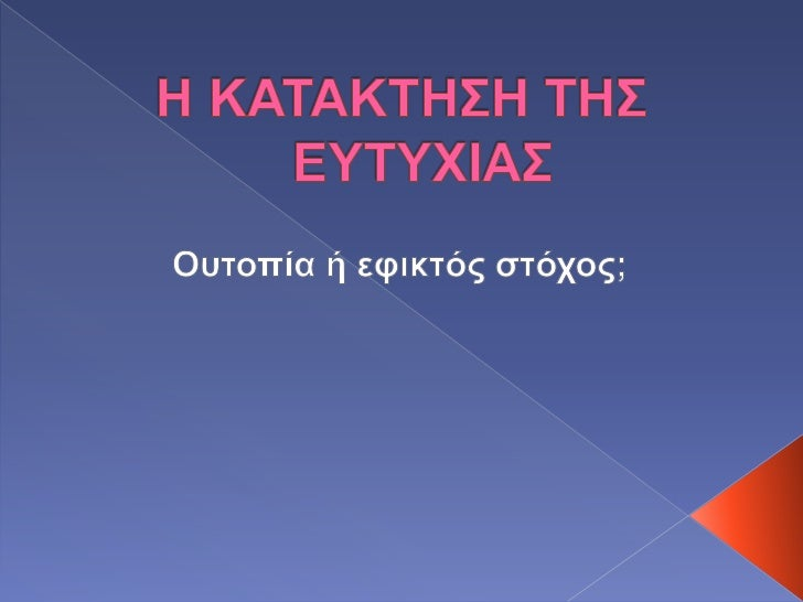 Dimitraki the pursuit of happiness