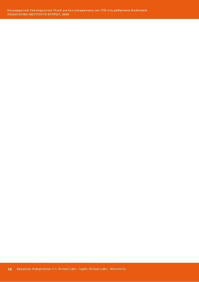 Ο μ ά δ α Ε ργ α σ ί α ς : Ε π ι σ τ ή μ η Δ η μ ο τ ι κ ής Ε κ π α ί δ ε υ σ ης Ε Π Ι2 _ Κ07Δ  Β.1 - Συνοπτικός Πίνακας Ε...