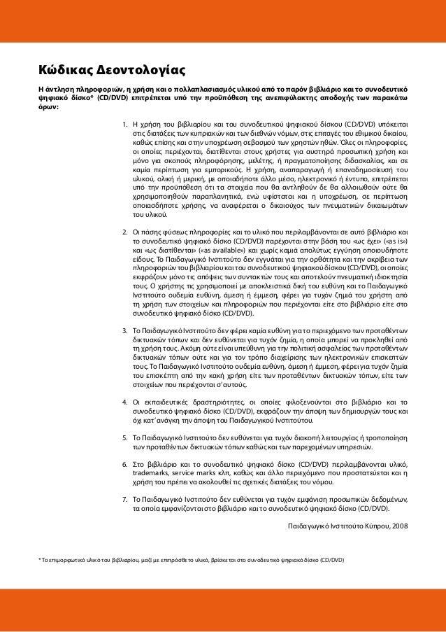 Κώδικας Δεοντολογίας Η άντληση πληροφοριών, η χρήση και ο πολλαπλασιασμός υλικού από το παρόν βιβλιάριο και το συνοδευτικό...