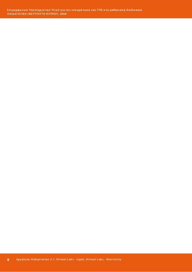 Ο μ ά δ α Ε ργ α σ ί α ς : Ε π ι σ τ ή μ η Δ η μ ο τ ι κ ής Ε κ π α ί δ ε υ σ ης Ε Π Ι2 _ Κ07Δ  Α.1 - Χαιρετισμός  Η ραγδα...