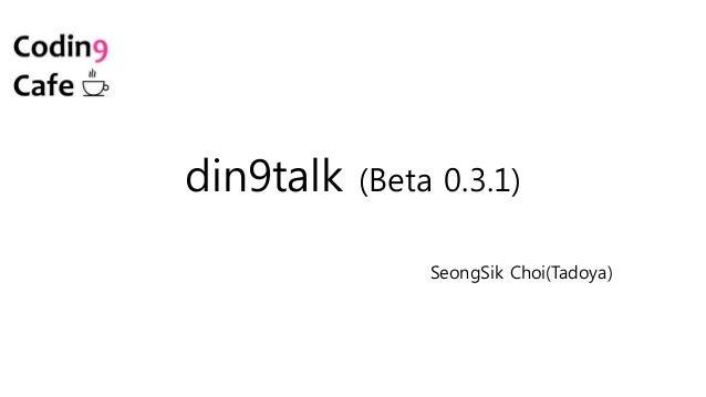 din9talk (Beta 0.3.1) SeongSik Choi(Tadoya)