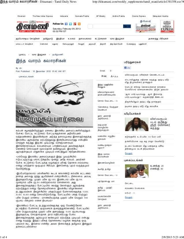 இ;த வார5 கலாரசிக6 - Dinamani - Tamil Daily News                                          http://dinamani.com/weekly_supple...