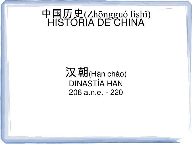 中国历史(Zhōngguó lìshǐ) HISTORIA DE CHINA    汉朝(Hàn cháo)     DINASTÍA HAN     206 a.n.e. - 220