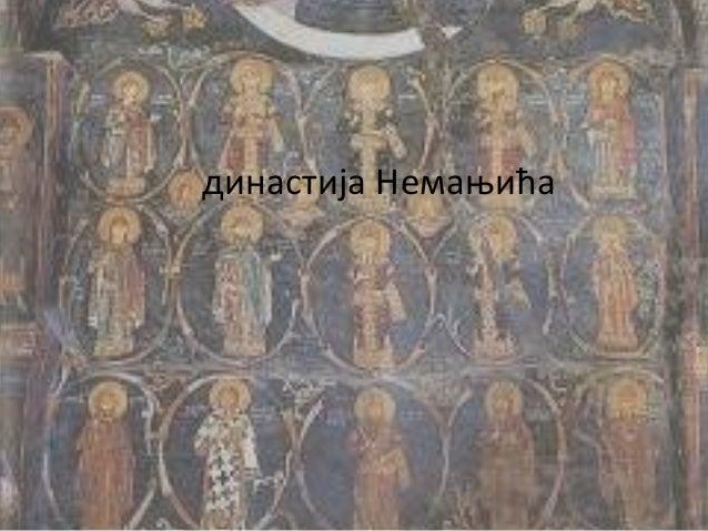 династија Немањића