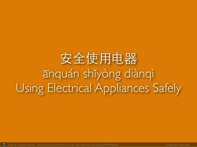 Electricity 电 diàn