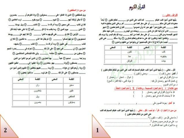 كراسة المراجعة الشاملة فى التربية الدينية الإسلامية للصف الرابع الابتدائى للترم الثانى Din g4 final rev t2 Slide 2
