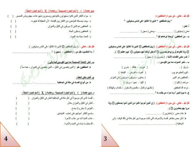 كراسة المراجعة الشاملة فى التربية الدينية الإسلامية للصف الرابع الابتدائى للترم الثانى Din g4 final rev t2 Slide 3