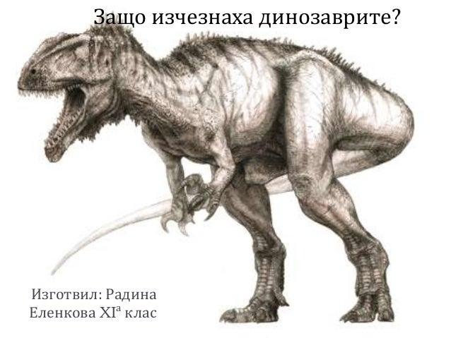 Защо изчезнаха динозаврите?  Изготвил: Радина Еленкова XIа клас