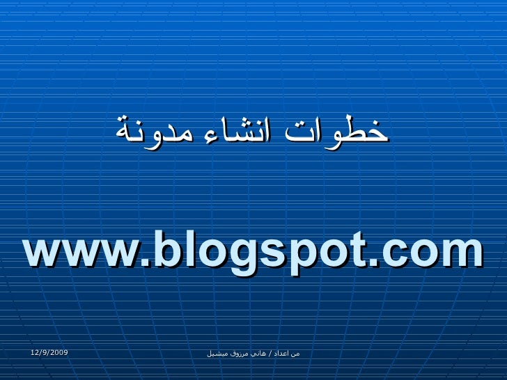 www.blogspot.com خطوات انشاء مدونة
