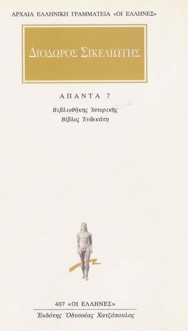 ΕΙΣΑΓΩΓΗ  Το Ενδέκατο Βιβλίο  Το άνοιγμα του ενδεκάτου βιβλίου γίνεται άμεσα με απλή  αναφορά στο τελευταίο μέρος του προη...