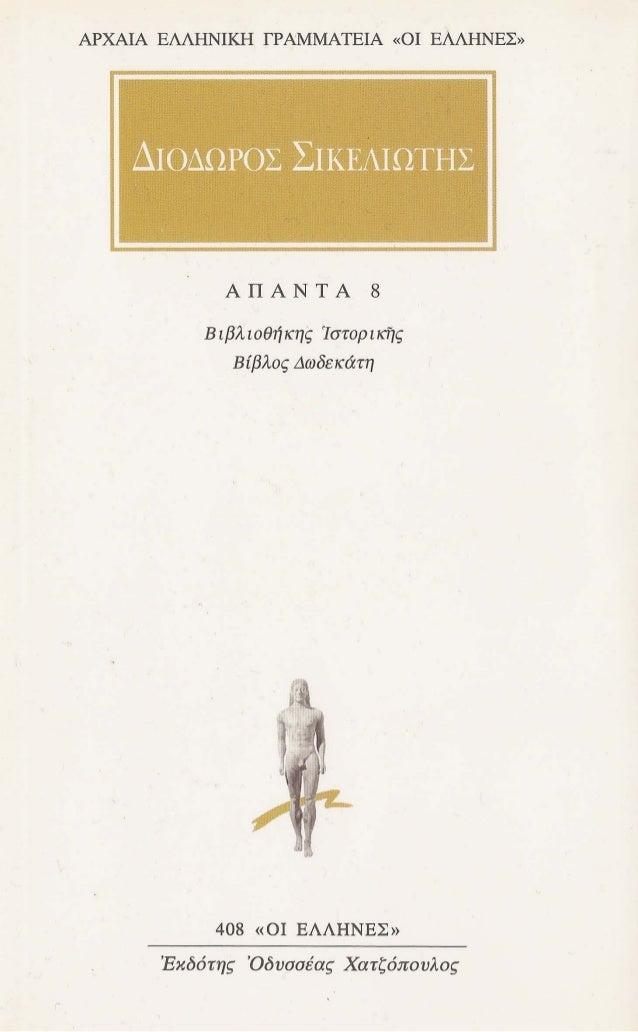 ΕΙΣΑΓΩΓΗ  Το Δωδέκατο Βιβλίο  Ο Διόδωρος ανοίγει το Δωδέκατο Βιβλίο της ιστορίας του  στοχαζόμενος την ιδιομορφία της ανθρ...