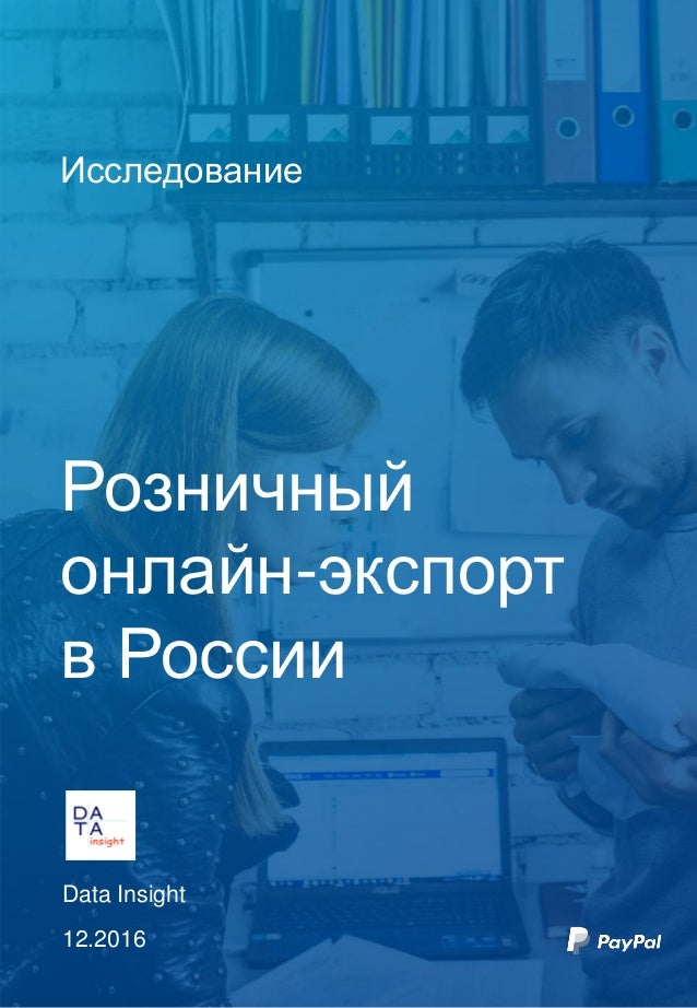 Исследование Розничный онлайн-экспорт в России Data Insight 12.2016