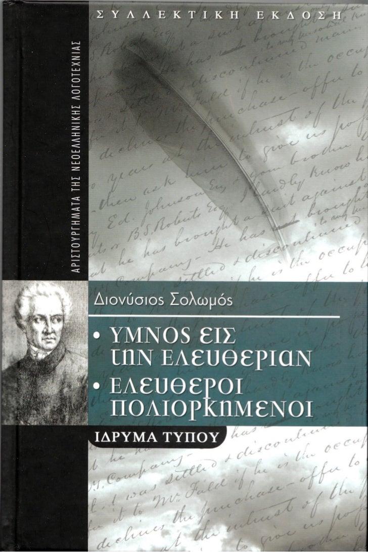 Dionysios solomos -_ymnos_eis_tin_eleftherian