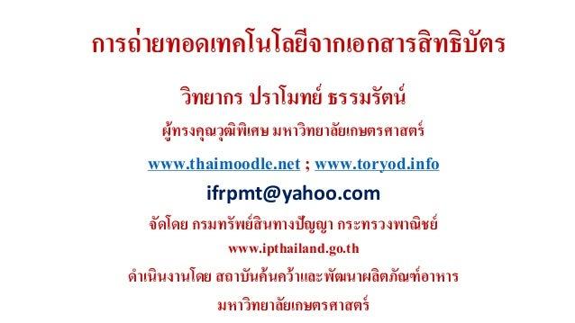 การถ่ายทอดเทคโนโลยีจากเอกสารสิทธิบัตร  วิทยากร ปราโมทย์ ธรรมรัตน์  ผู้ทรงคุณวุฒิพิเศษ มหาวิทยาลัยเกษตรศาสตร์  www.thaimood...