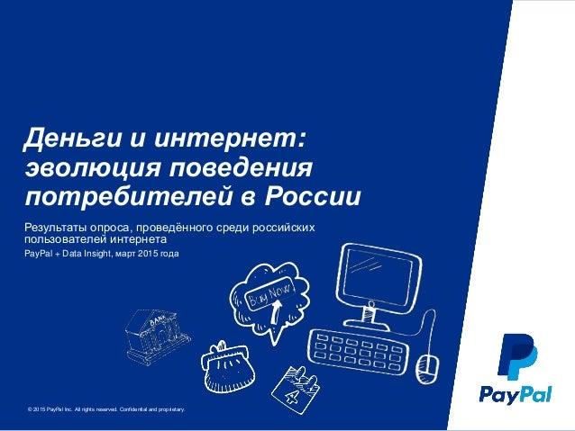 © 2015 PayPal Inc. All rights reserved. Confidential and proprietary. Деньги и интернет: эволюция поведения потребителей в...