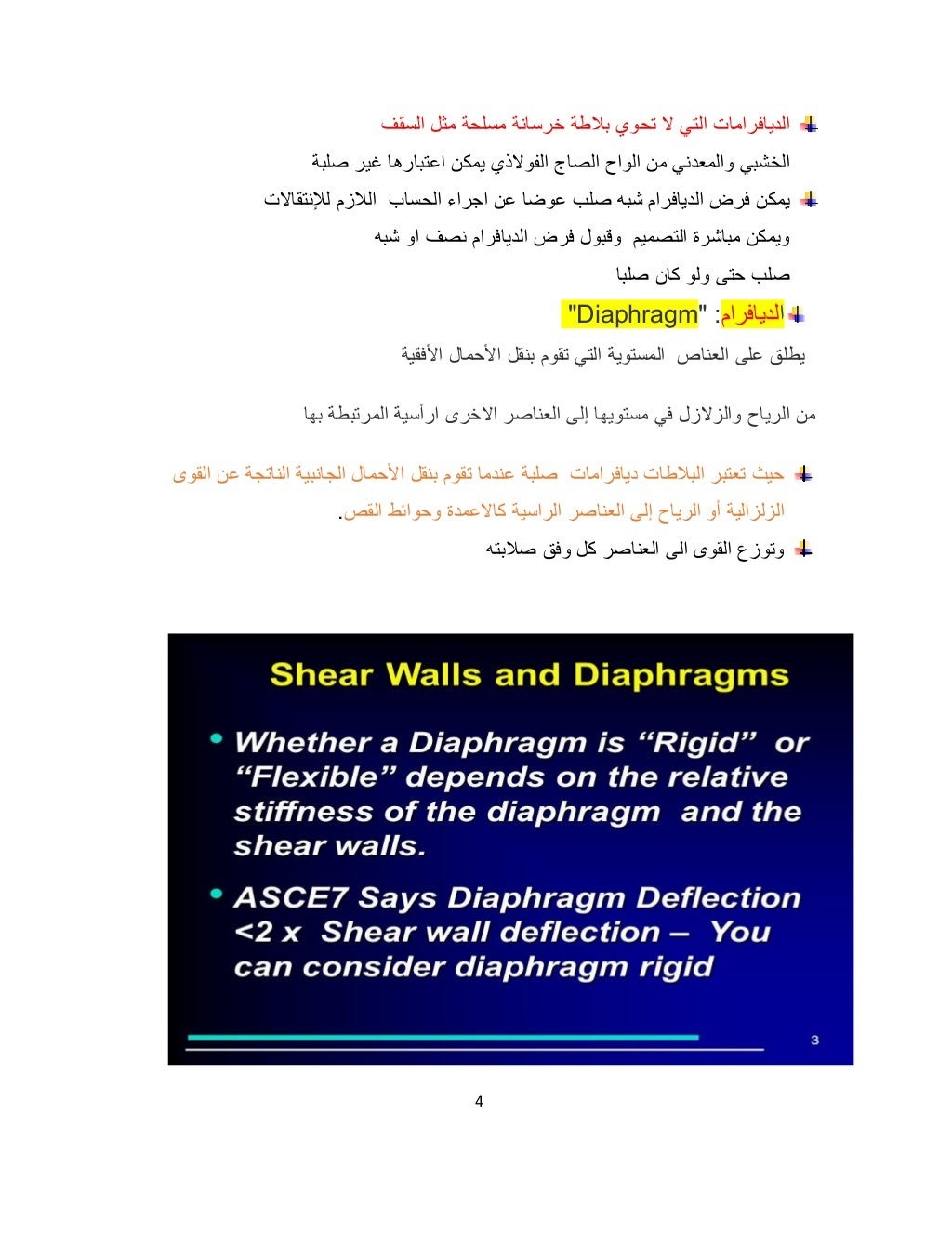 rigid-semi-rigid-flexible-diaphragm-for-seismic-analysis-4-1024.jpg