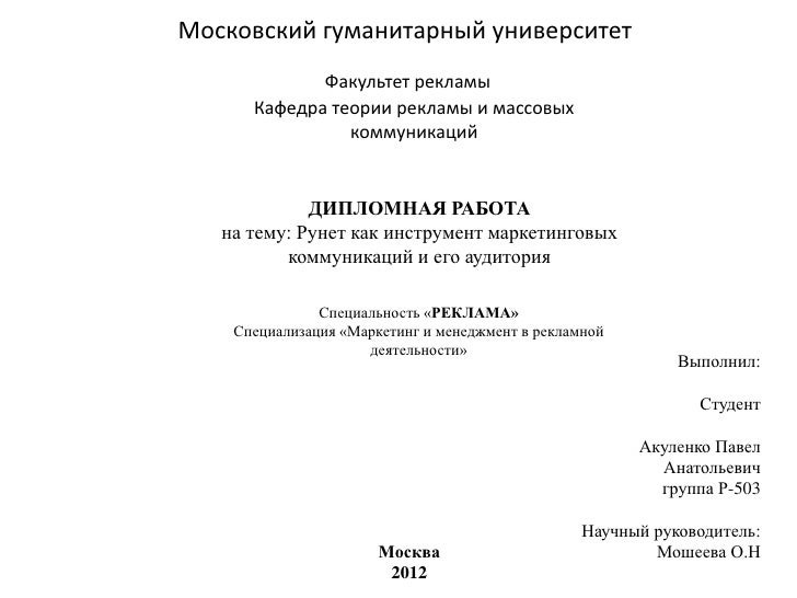Московский гуманитарный университет             Факультет рекламы      Кафедра теории рекламы и массовых                ко...
