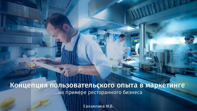 Концепция пользовательского опыта в маркетинге …на примере ресторанного бизнеса Евлампиев М.В.