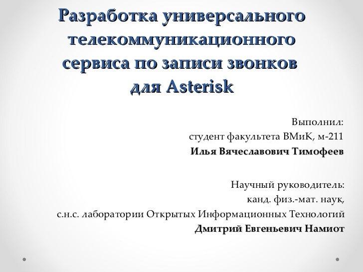 Разработка универсального телекоммуникационного сервиса по записи звонков  для  Asterisk Научный руководитель: канд. физ.-...