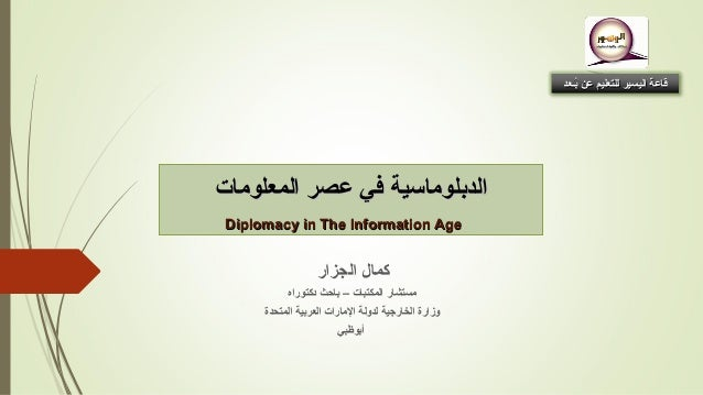 المعلومات عصر في الدبلوماسيةالمعلومات عصر في الدبلوماسية Diplomacy in The Information AgeDiplomacy in The ...