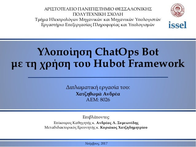 Υλοποίηση ChatOps Bot με τη χρήση του Hubot Framework ΑΡΙΣΤΟΤΕΛΕΙΟ ΠΑΝΕΠΙΣΤΗΜΙΟ ΘΕΣΣΑΛΟΝΙΚΗΣ ΠΟΛΥΤΕΧΝΙΚΗ ΣΧΟΛΗ Τμήμα Ηλεκτ...