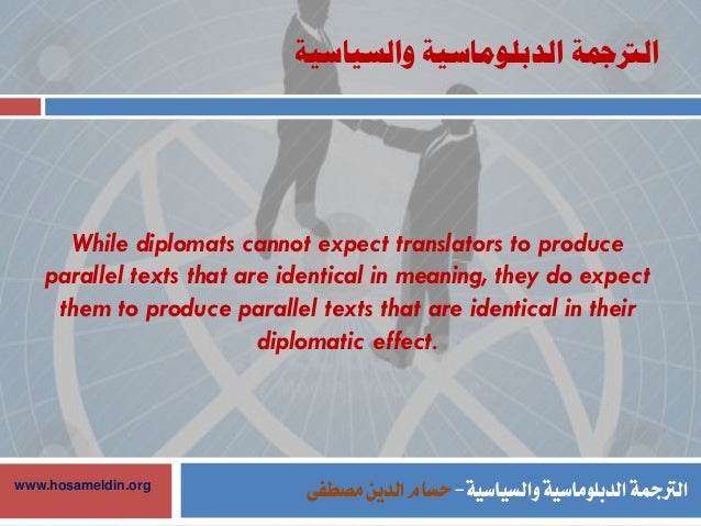 Diplomatic Translation الترجمة الدبلوماسية1