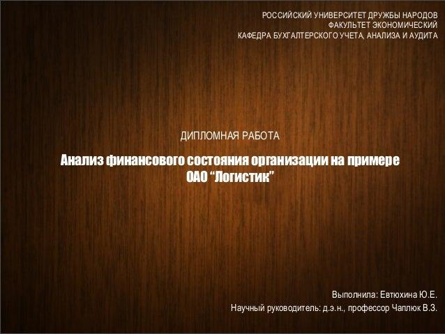 Презентация к дипломной работе Презентация к дипломной работе РОССИЙСКИЙ УНИВЕРСИТЕТ ДРУЖБЫ НАРОДОВ ФАКУЛЬТЕТ ЭКОНОМИЧЕСКИЙ