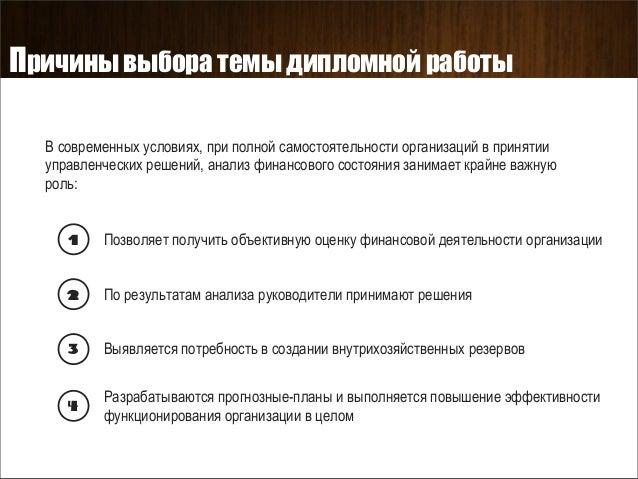 Презентация к дипломной работе  2 Причины выбора темы дипломной работы