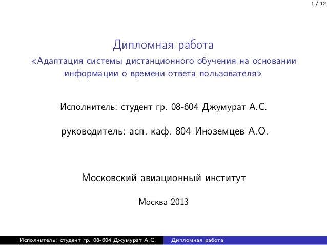 1 / 12  Дипломная работа «Адаптация системы дистанционного обучения на основании информации о времени ответа пользователя»...