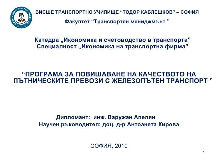"""Катедра """"Икономика и счетоводство в транспорта"""" Специалност """"Икономика на транспортна фирма"""" <ul><li>"""" ПРОГРАМА ЗА ПОВИШАВ..."""