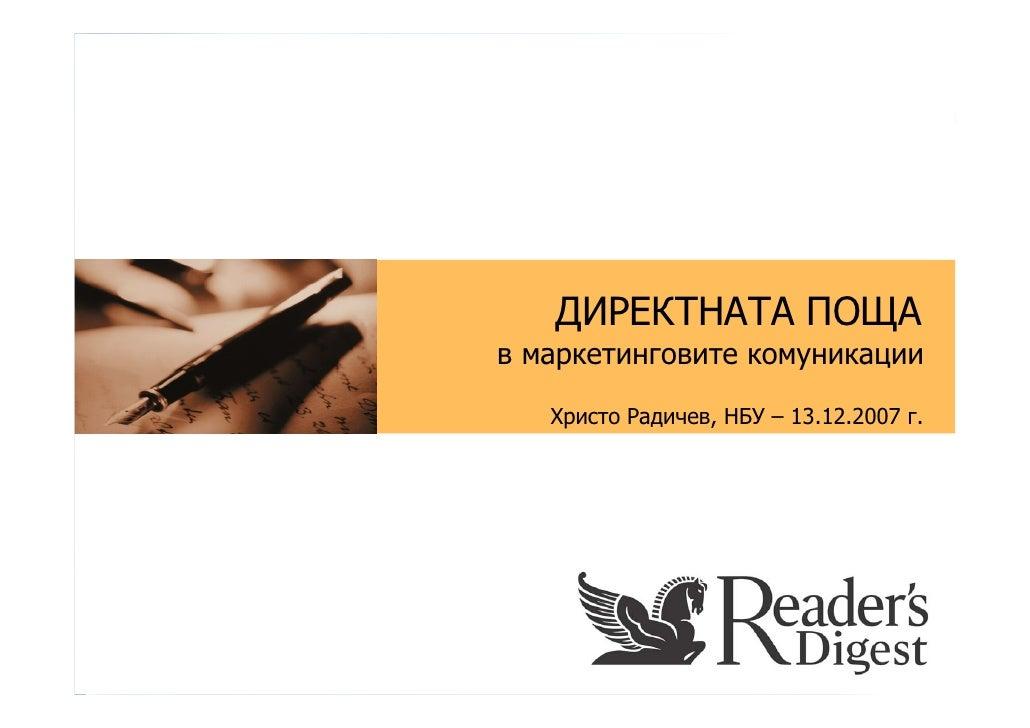 ДИРЕКТНАТА ПОЩА в маркетинговите комуникации     Христо Радичев, НБУ – 13.12.2007 г.