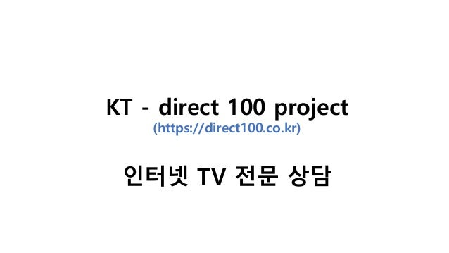 KT - direct 100 project (https://direct100.co.kr) 인터넷 TV 전문 상담