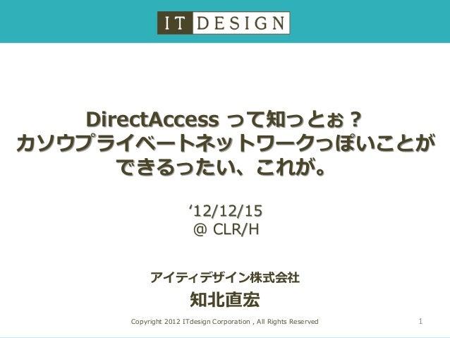 DirectAccess って知っとぉ?カソウプライベートネットワークっぽいことが      できるったい、これが。                       '12/12/15                        @ CLR/H ...