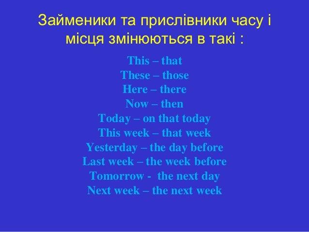 Займеники та прислівники часу і   місця змінюються в такі :             This – that            These – those            He...