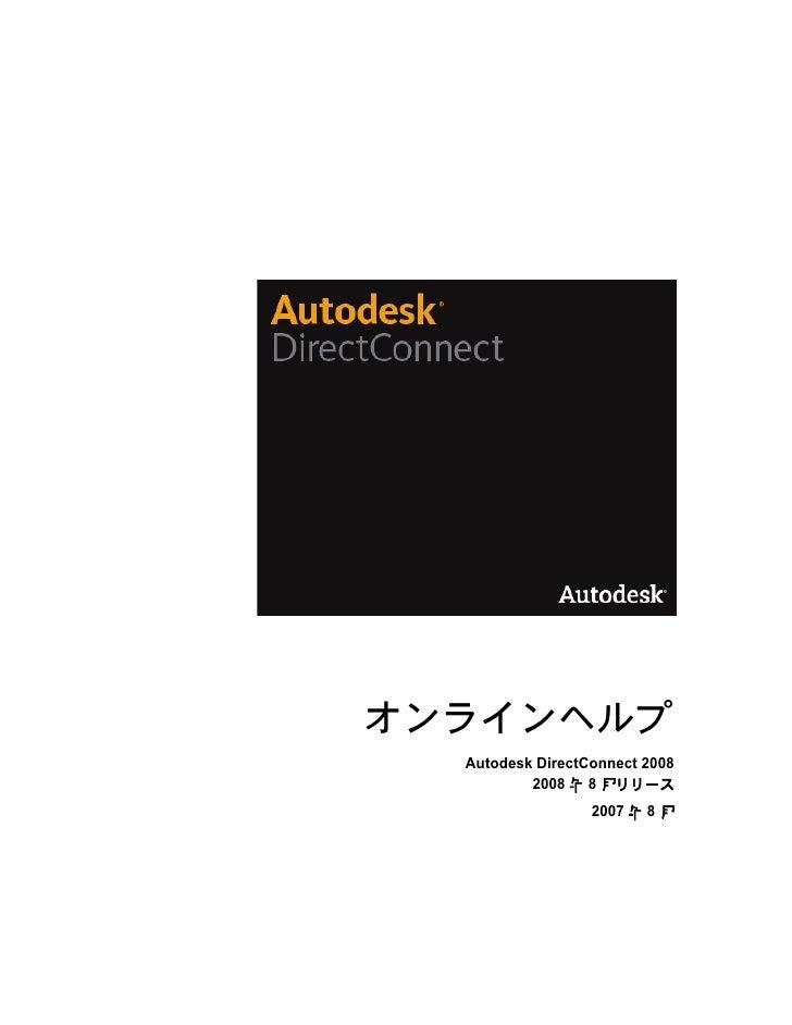 オンラインヘルプ   Autodesk DirectConnect 2008           2008 年 8 月リリース                   2007 年 8 月