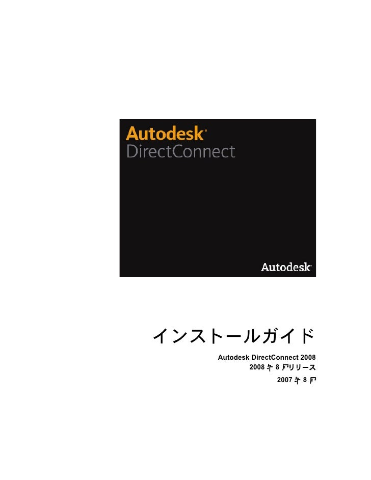 インストールガイド    Autodesk DirectConnect 2008            2008 年 8 月リリース                    2007 年 8 月