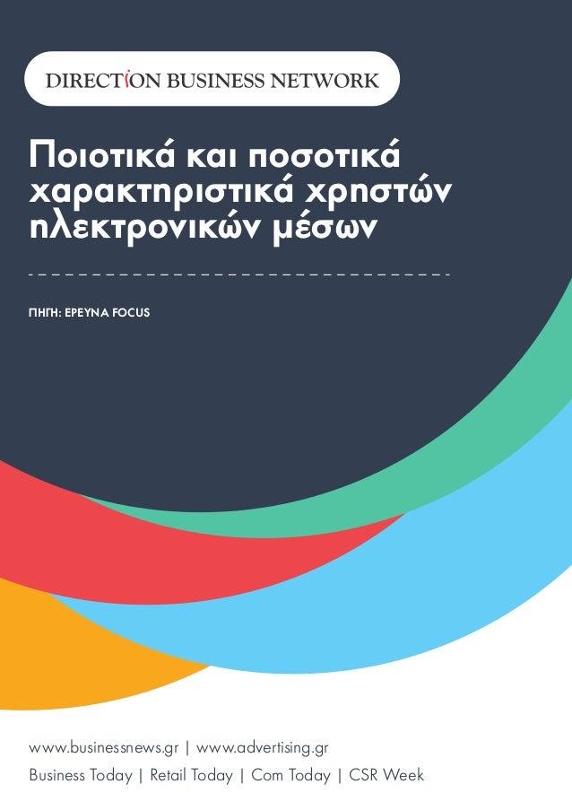 Ποιοτικά και ποσοτικά χαρακτηριστικά χρηστών ηλεκτρονικών µέσων ΠΗΓΗ: ΕΡΕΥΝΑ FOCUS www.businessnews.gr | www.advertising.g...