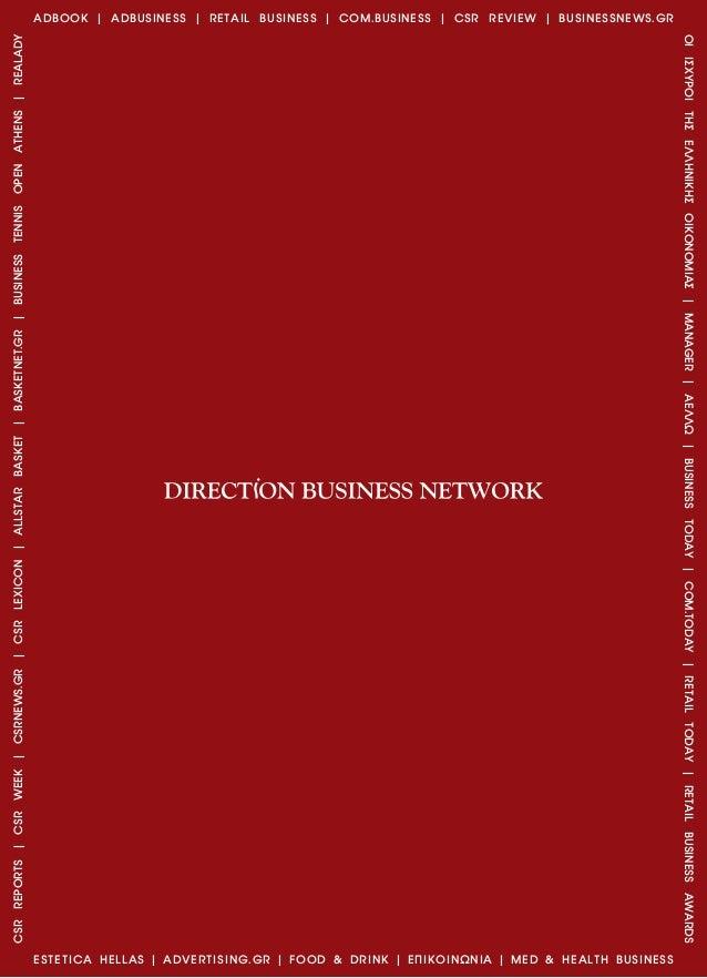 ADBOOK | ADBUSINESS | RETAIL BUSINESS | COM.BUSINESS | CSR REVIEW | BUSINESSNEWS.GR ESTETICA HELLAS | ADVERTISING.GR | FOO...